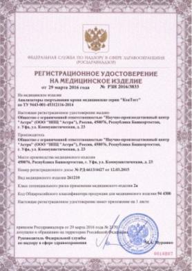 Оформление регистрационного удостоверения